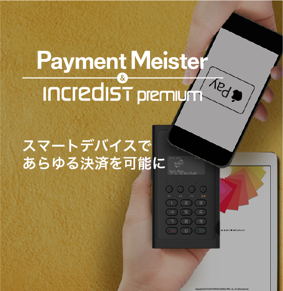 PaymentMeister